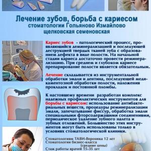 Лечение зубов, борьба с кариесом