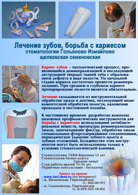 Lechenie_zubov_borba_s_caries_Web