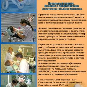 Лечение начального кариеса зубов в стоматологии