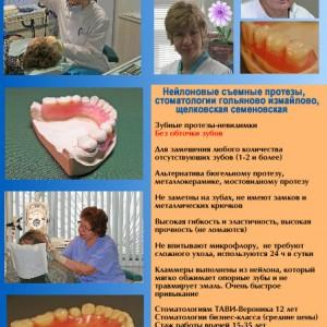Нейлоновые съемные протезы в стоматологии