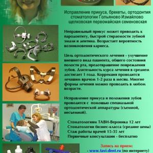 Ортодонтическое исправление прикуса в стоматологии