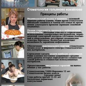 """Лечение зубов в стоматологиях """"ТАВИ"""" и """"Вероника"""""""