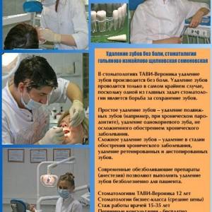 Удаление зубов без боли в стоматологии