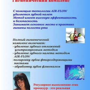 Отбеливание зубов AIR-FLOW в стоматологии