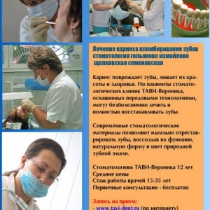 Лечение кариеса и пломбирование зубов в стоматологии