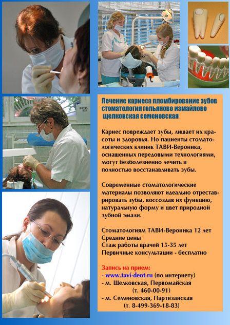 lechenie_kariesa_plombirova_zubow_new_telefon