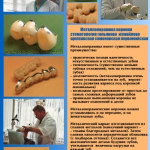 Металлокерамические коронки в стоматологии