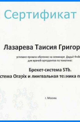 Lazareva_sert_mart_2011_gre