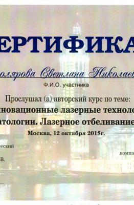 Столярова128