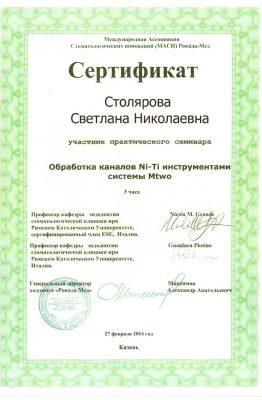 Столярова130