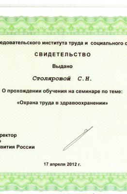 Столярова131