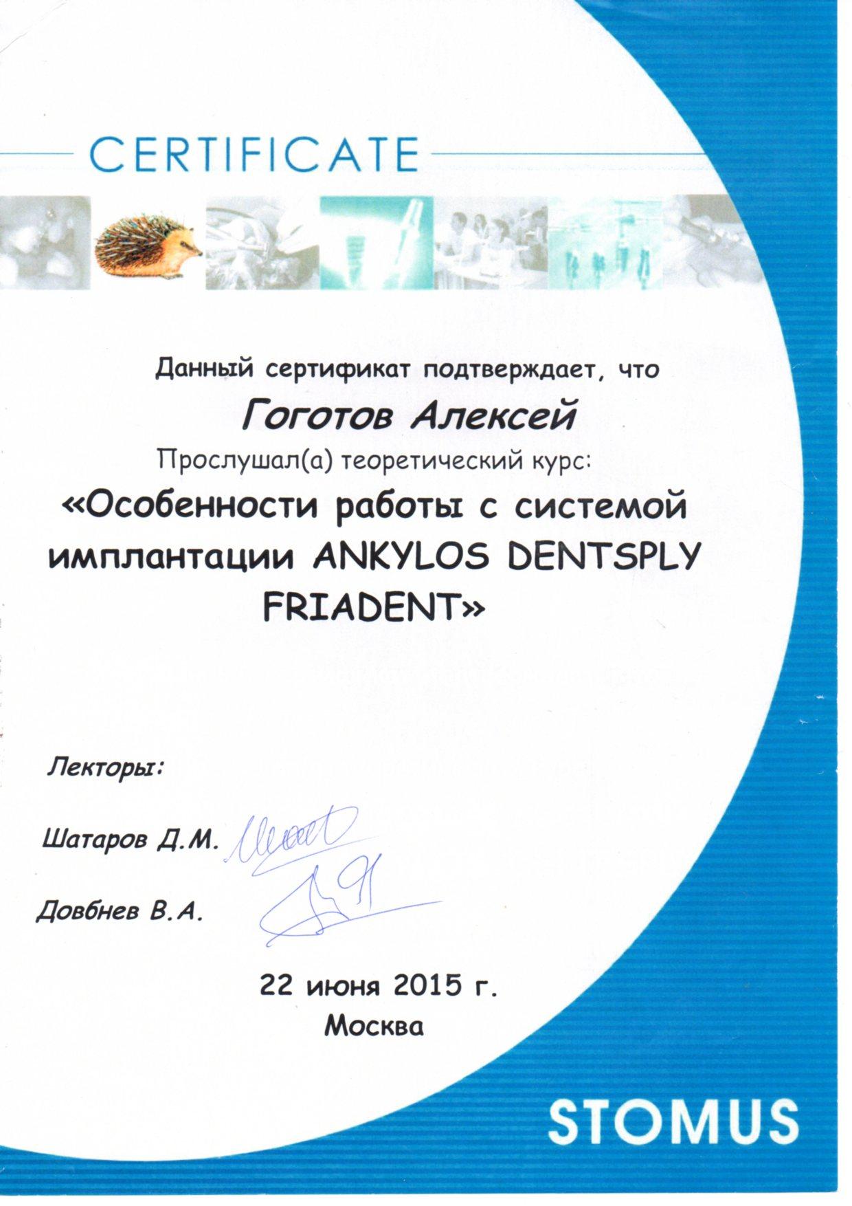 Гоготов_108