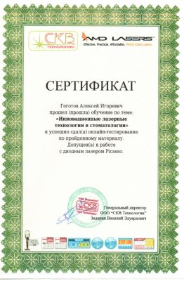 Гоготов_109
