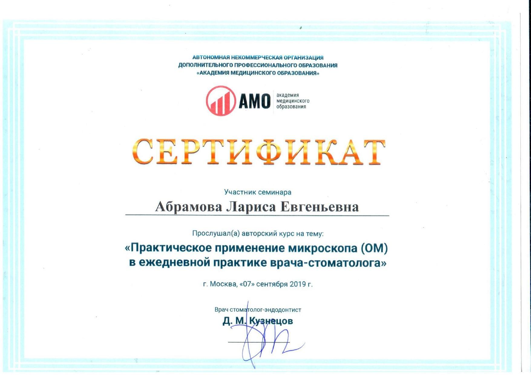 Абрамова Лариса Евгеньевна - Сертификат