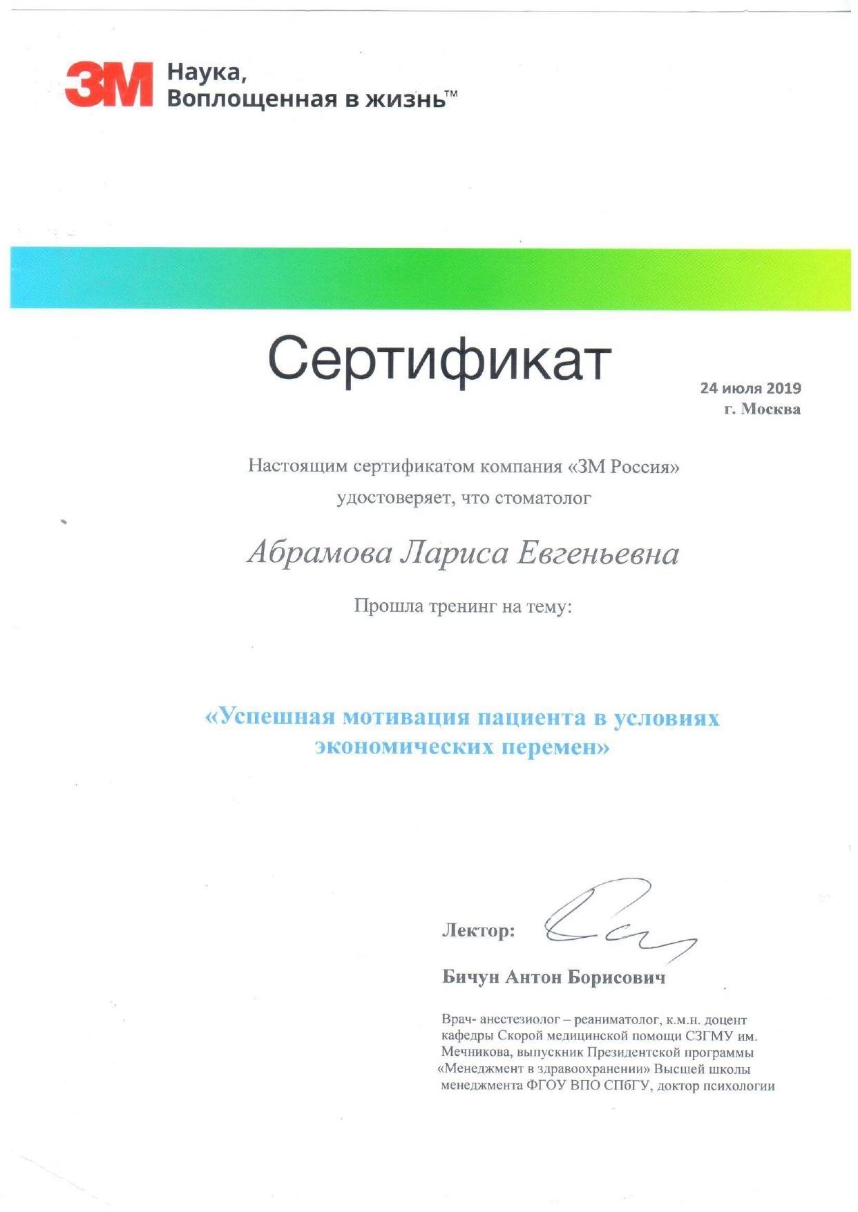 Абрамова Лариса Евгеньевна - Сертификат_02