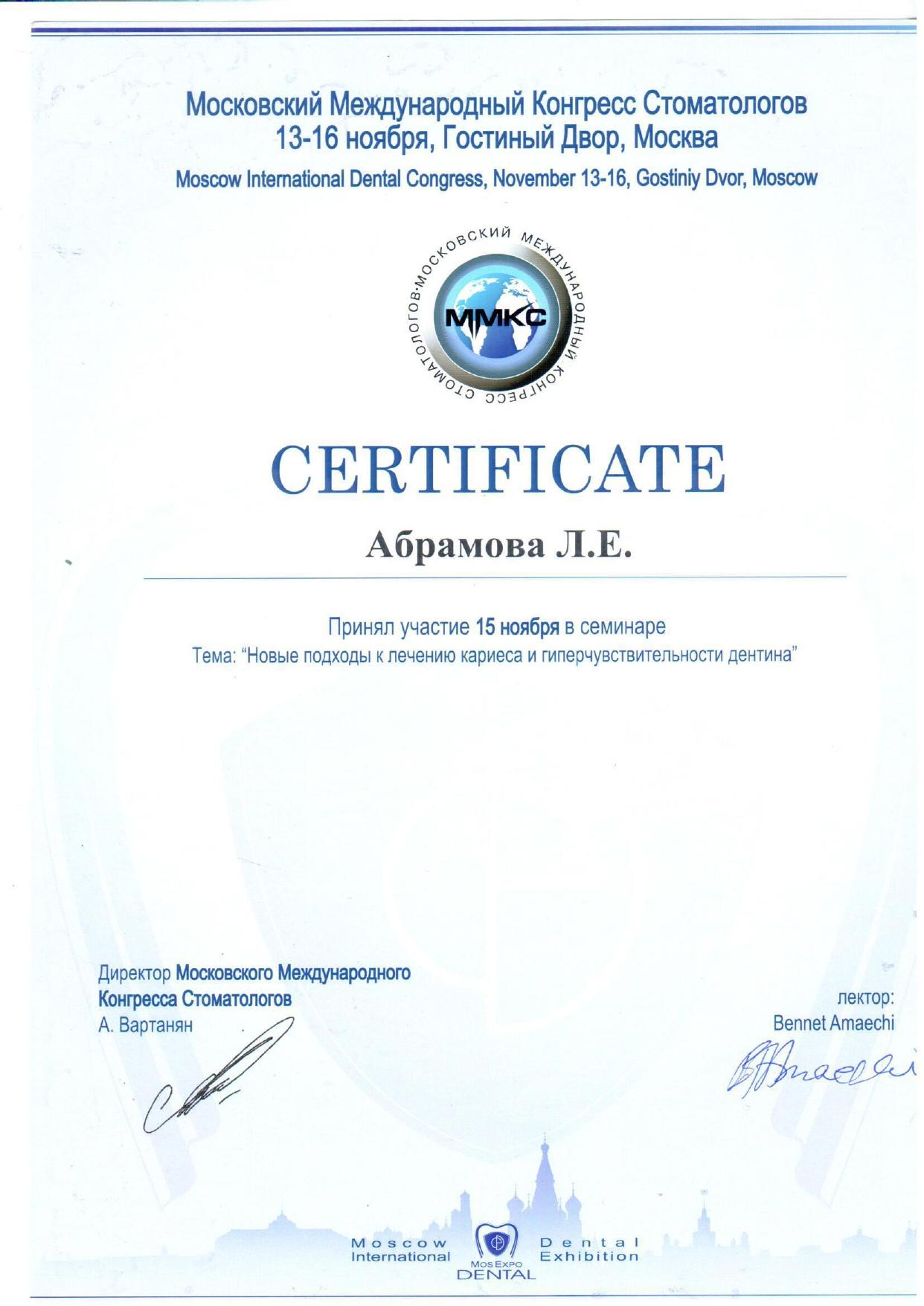 Абрамова Лариса Евгеньевна - Сертификат_03