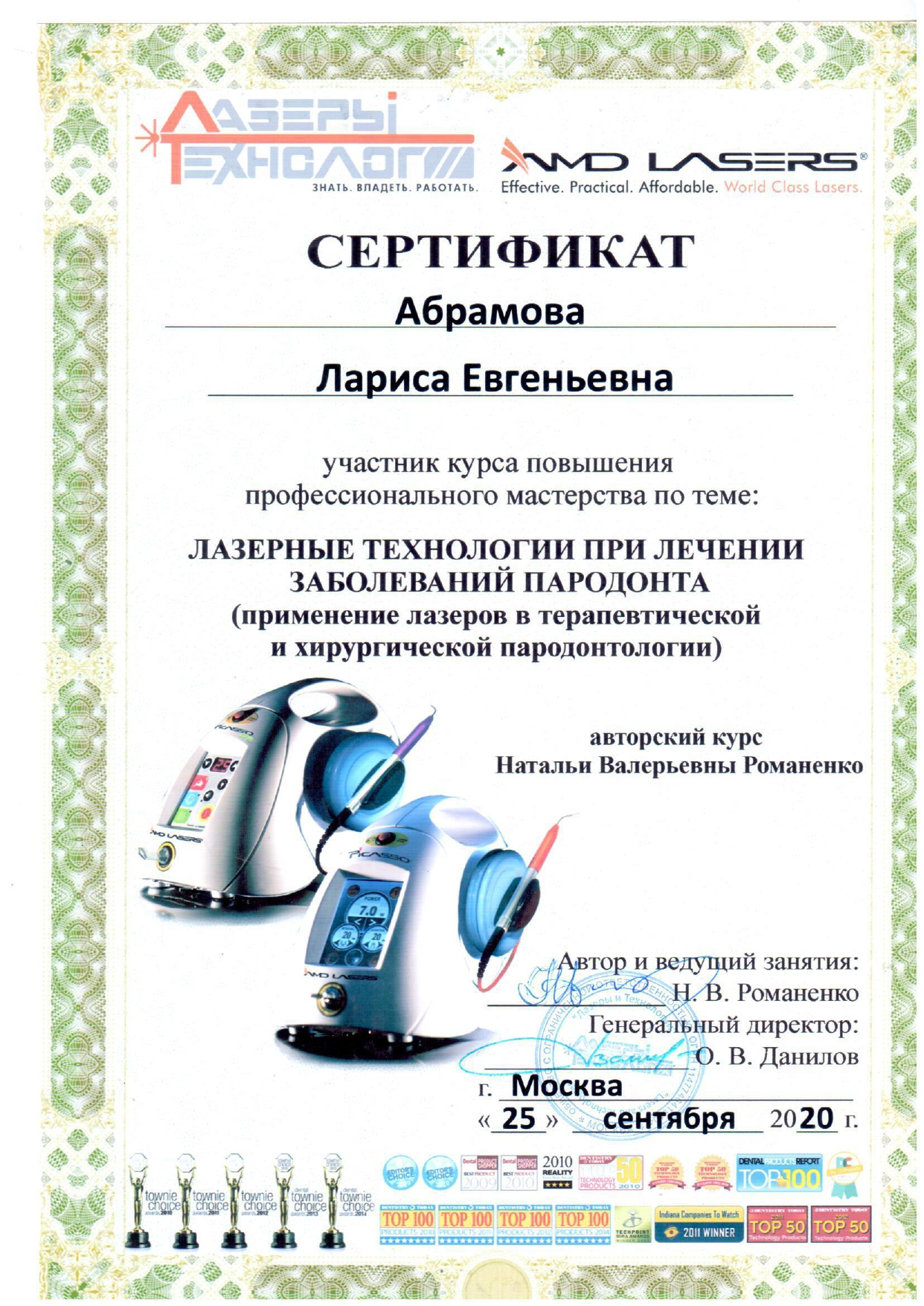 Абрамова Лариса Евгеньевна - Сертификат_04