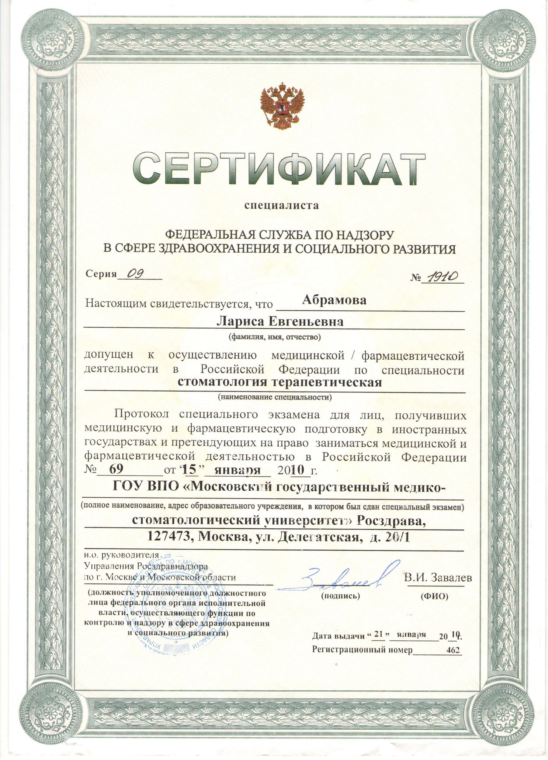 Абрамова Лариса Евгеньевна - Сертификат_06