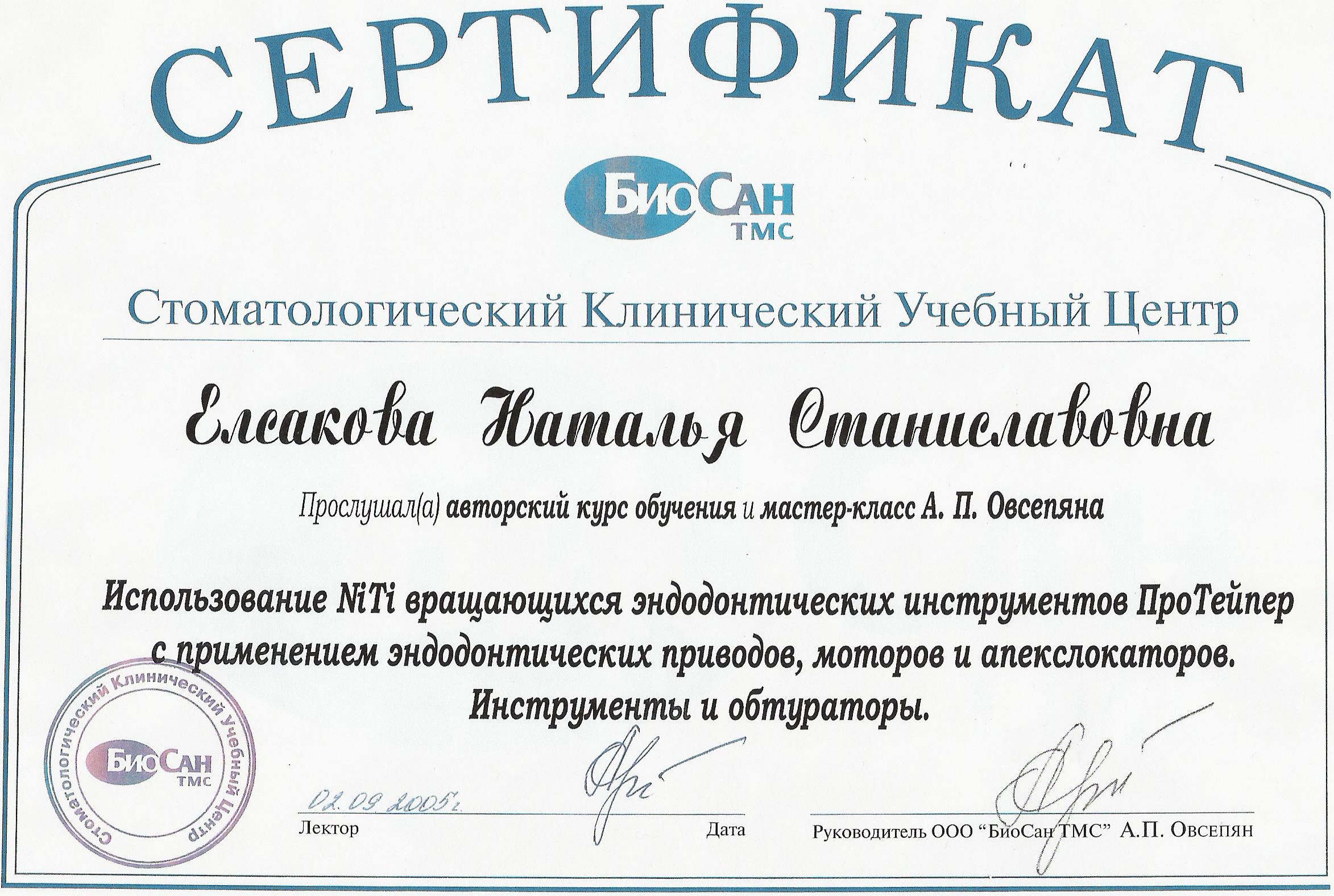 Елсакова Наталья Станиславовна-Сертификат