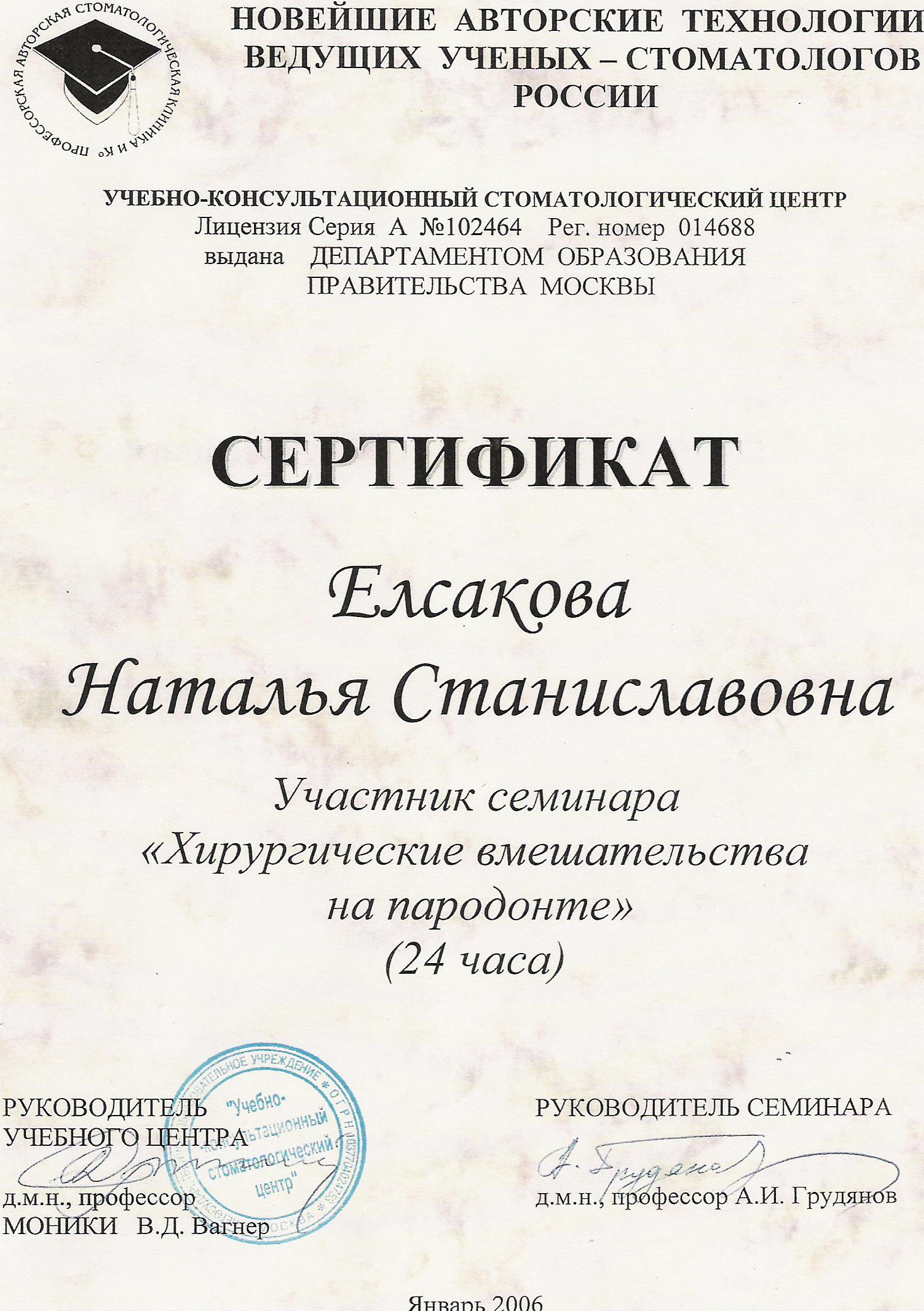 Елсакова Наталья Станиславовна-Сертификат_02