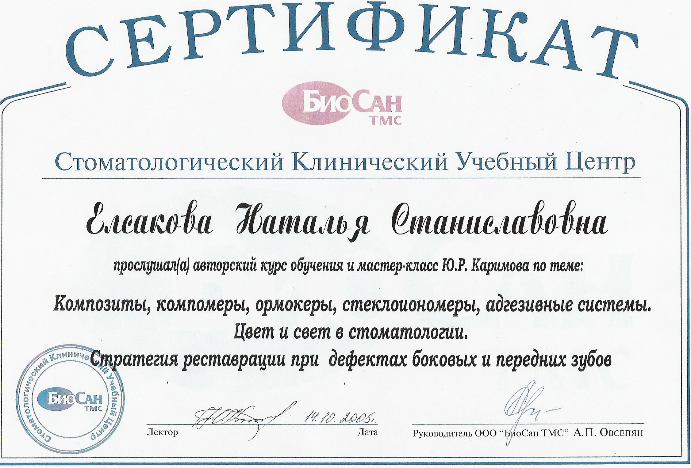 Елсакова Наталья Станиславовна-Сертификат_03