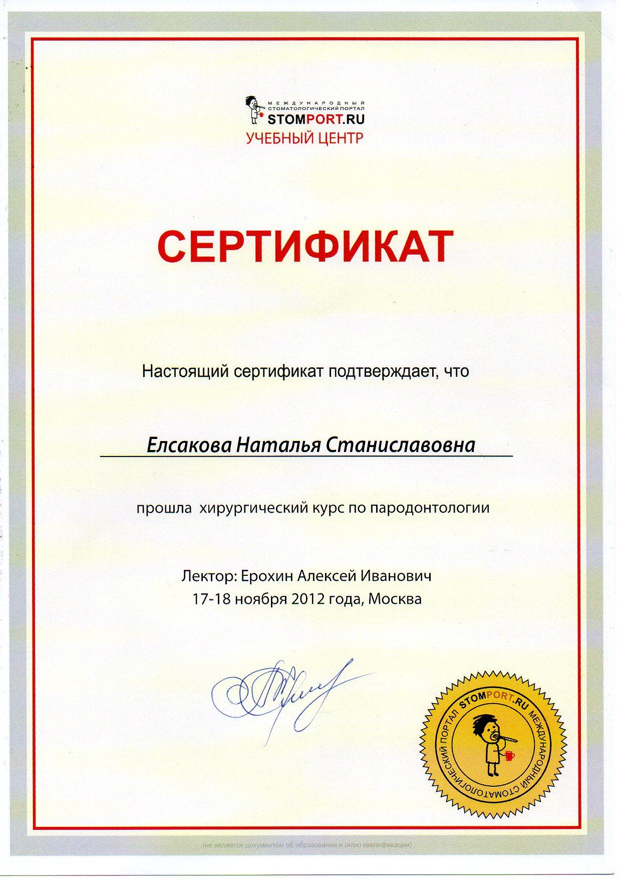 Елсакова Наталья Станиславовна-Сертификат_08