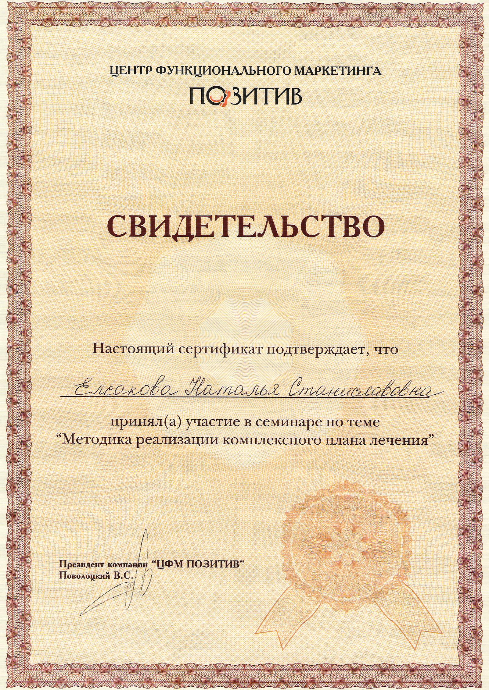 Елсакова Наталья Станиславовна-Сертификат_09