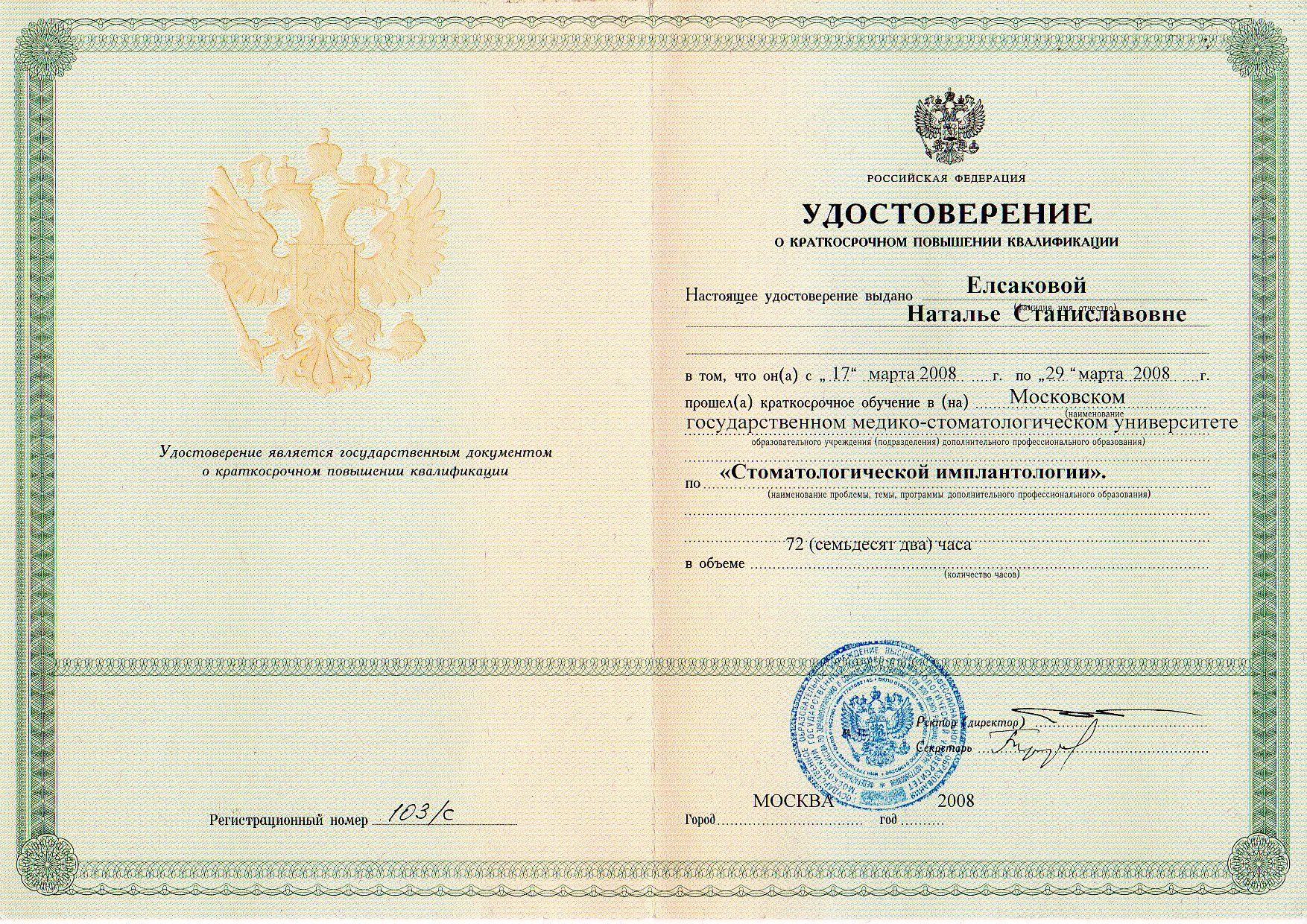 Елсакова Наталья Станиславовна-Сертификат_10