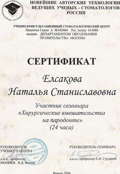 Елсакова Наталья Станиславовна-Сертификат_11