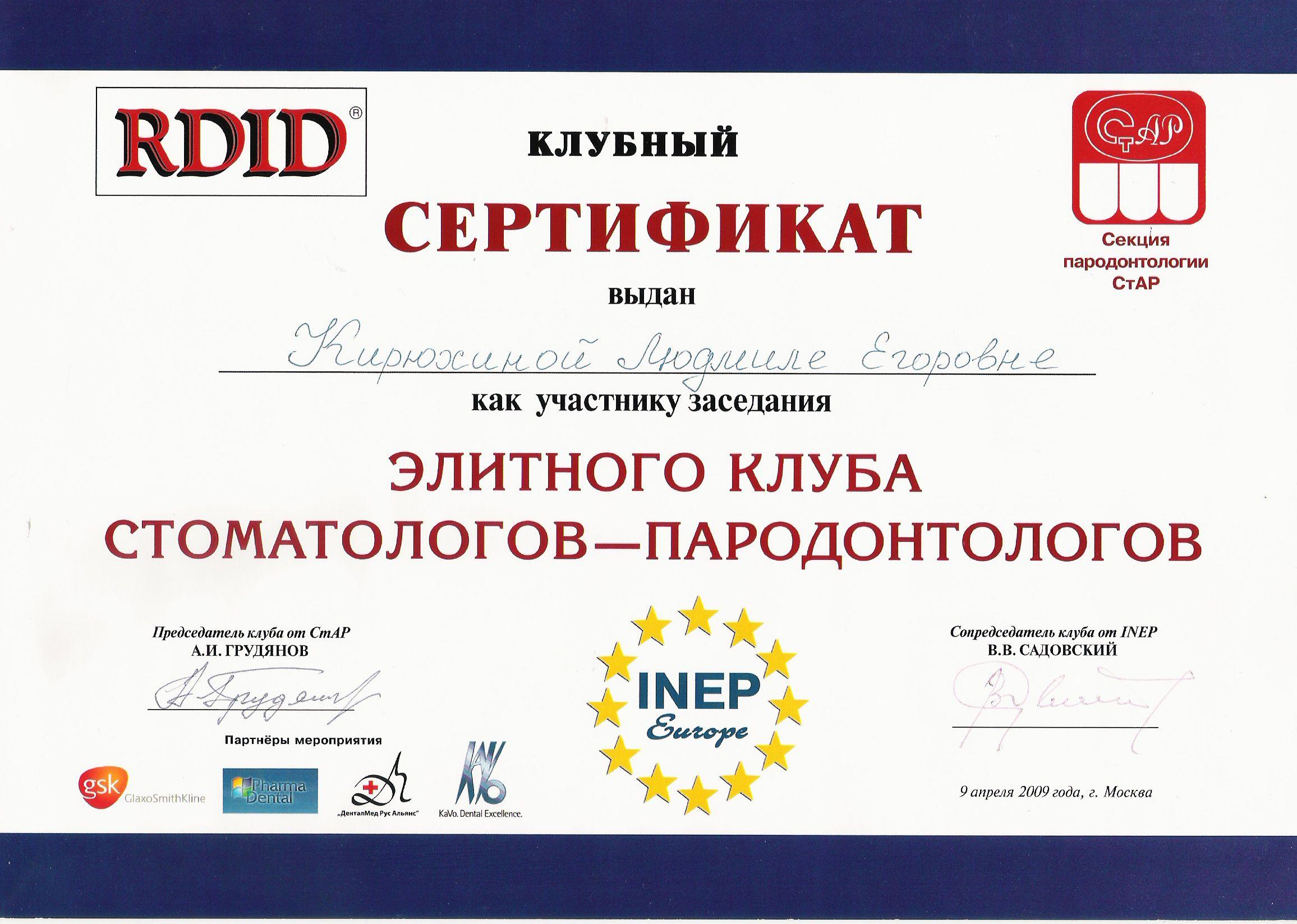 Кирюхина Людмила Егоровна - Сертификат_01