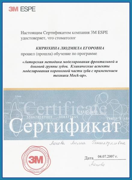 Кирюхина Людмила Егоровна - Сертификат_04