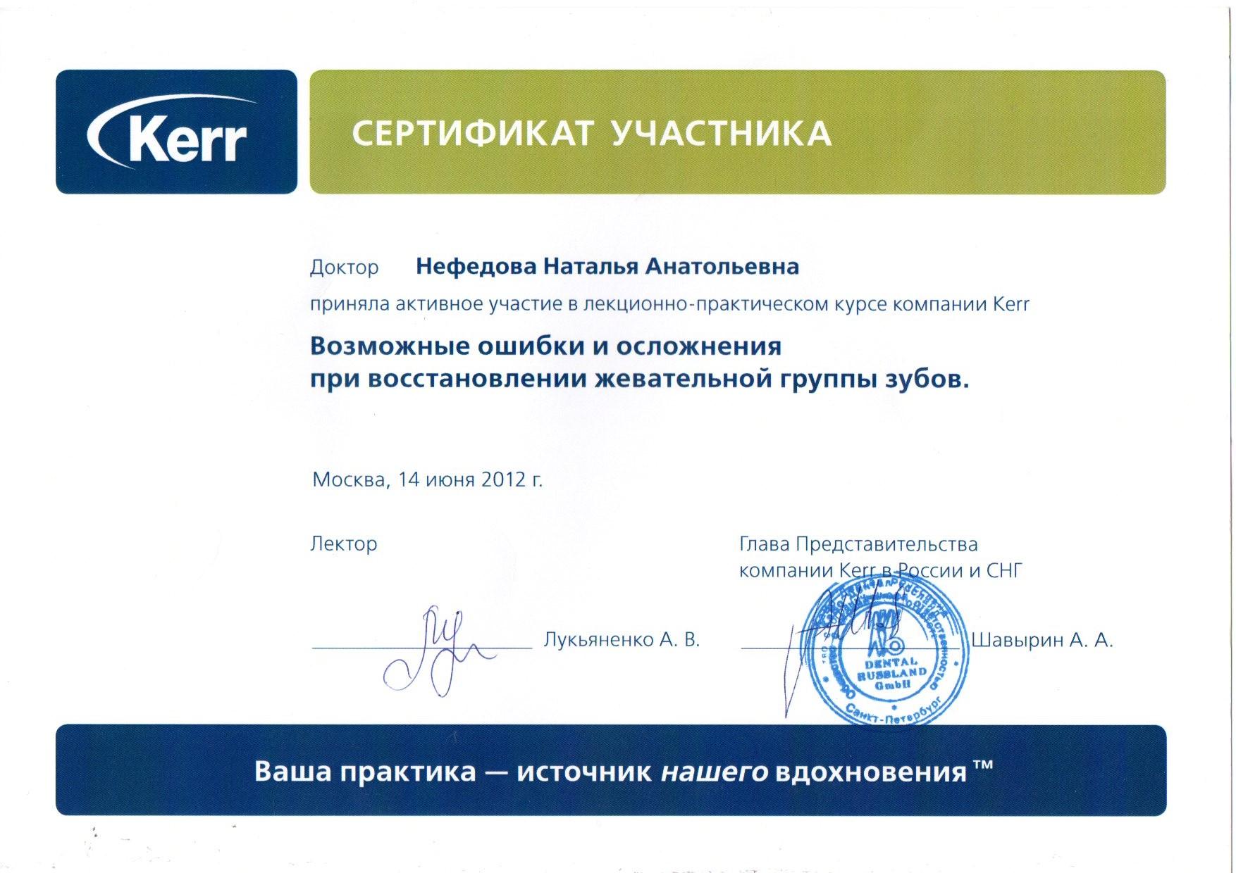 Nefedova_sert_2012