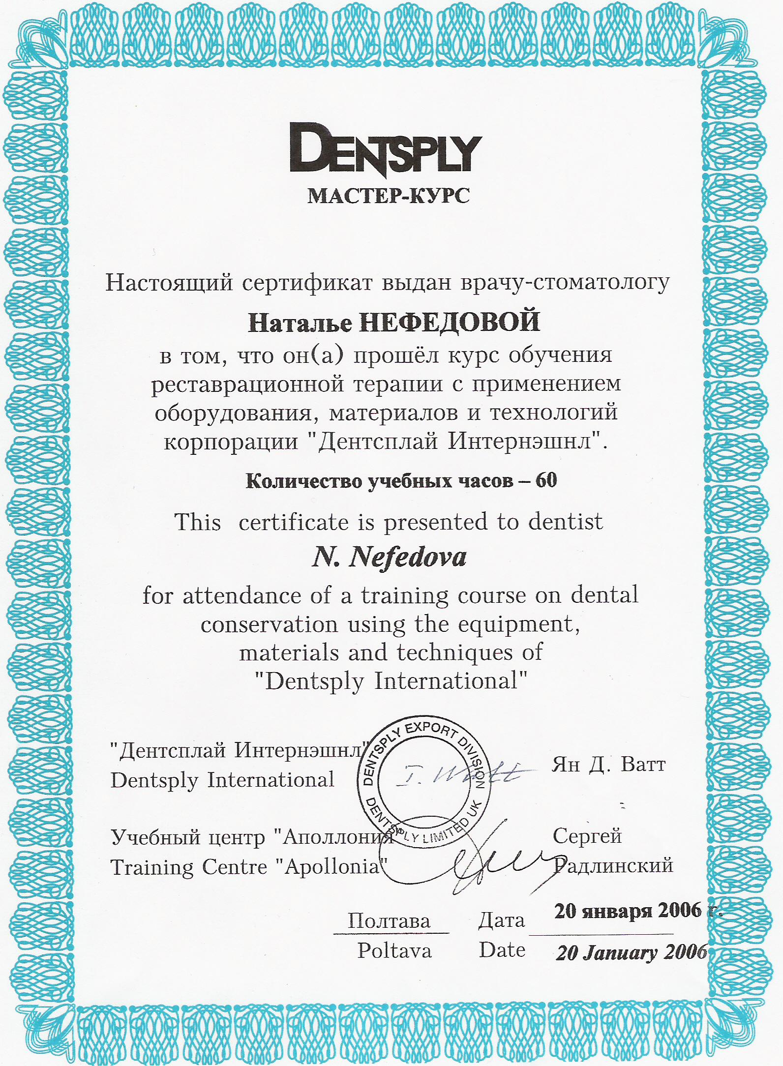 Нефедова_сертификат_1