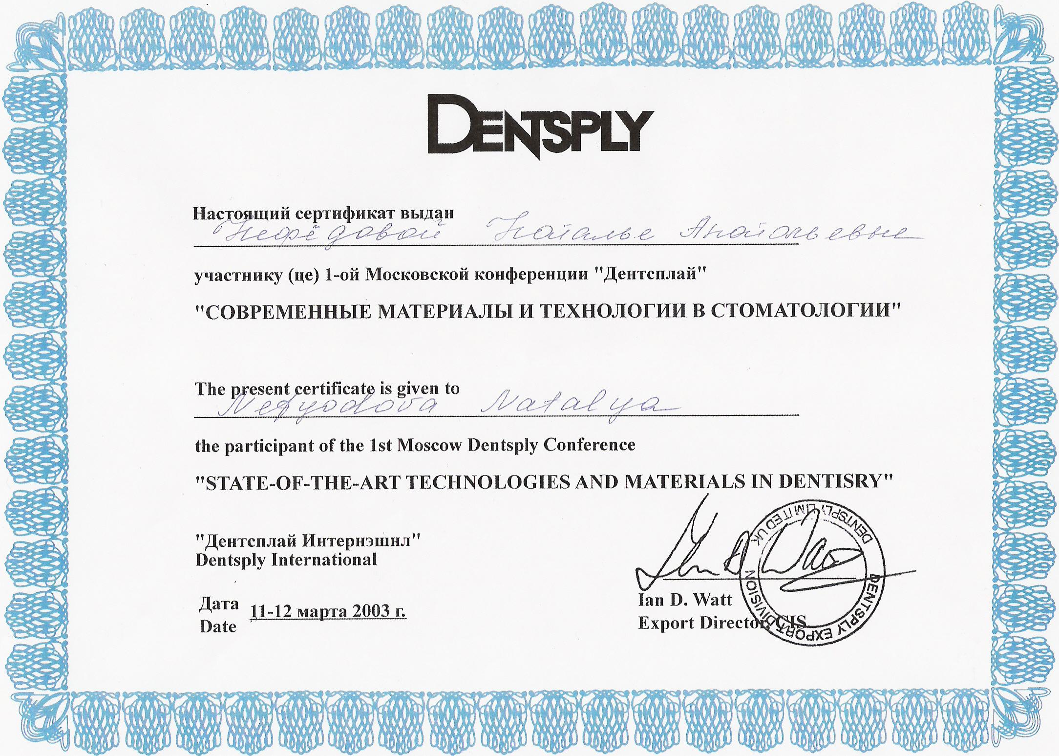 Нефедова_сертификат_2