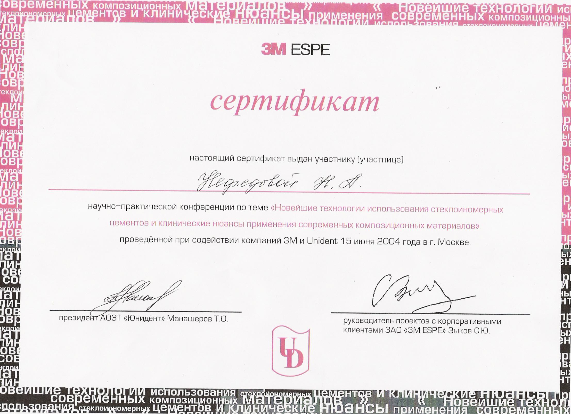 Нефедова_сертификат_3