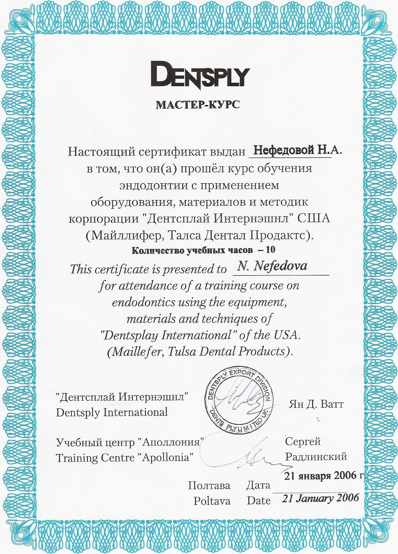 Нефедова_сертификат_4