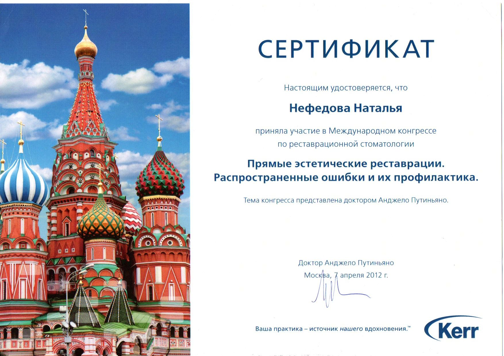 Нефедова_сертификат_апрель_2012