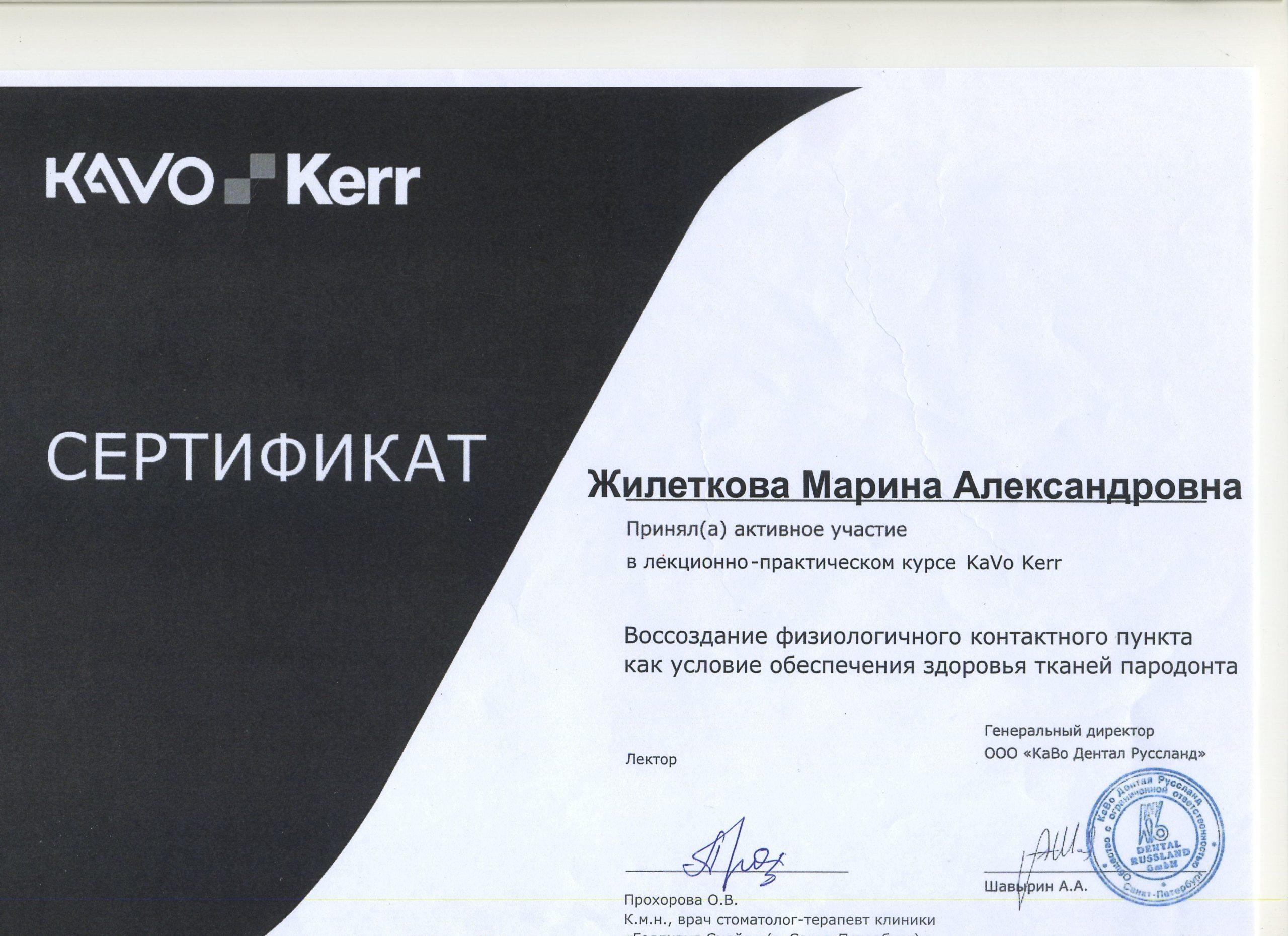 Сертифиат Жилеткова Марина Александровна_02