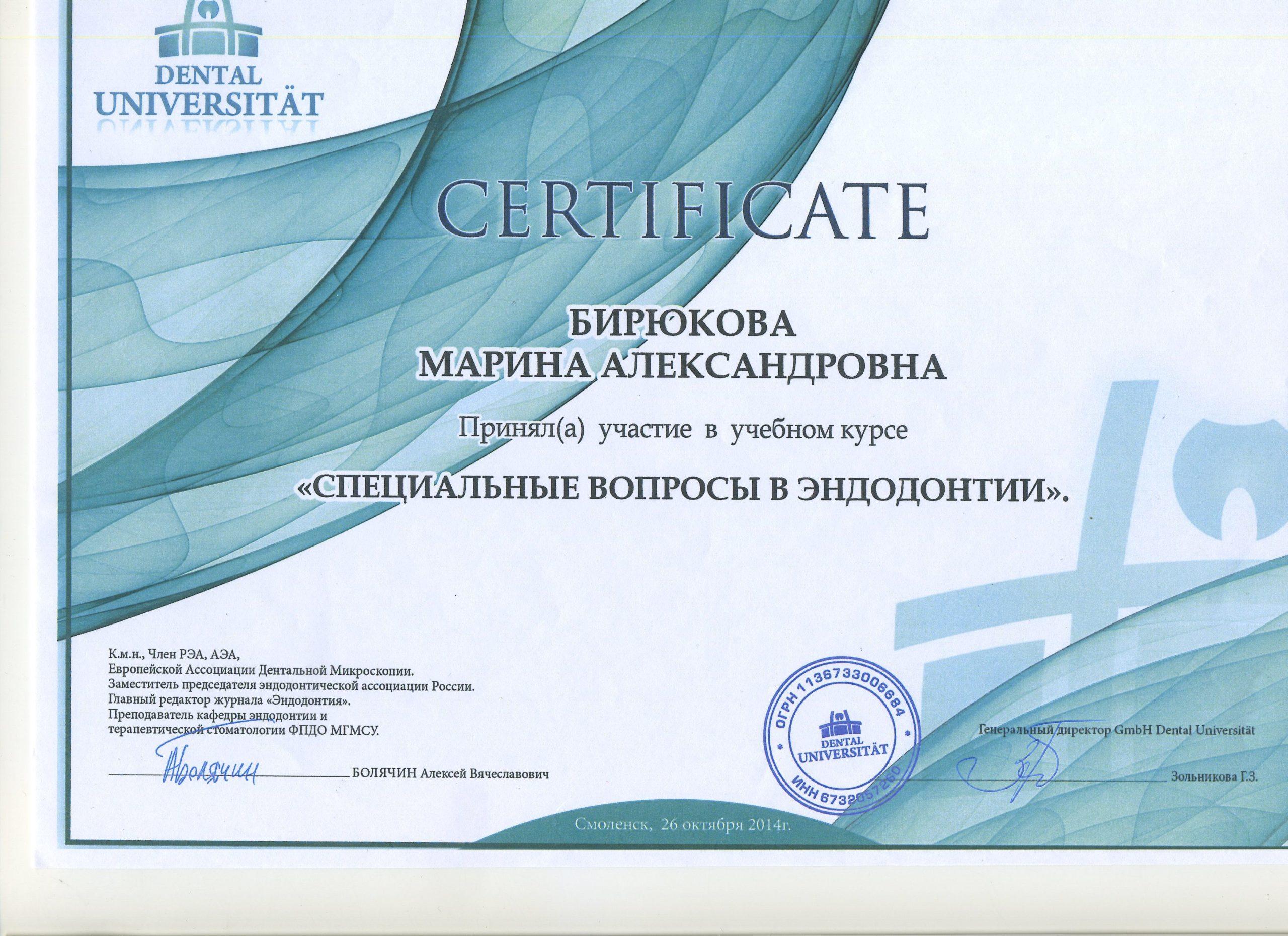 Сертифиат Жилеткова Марина Александровна_03