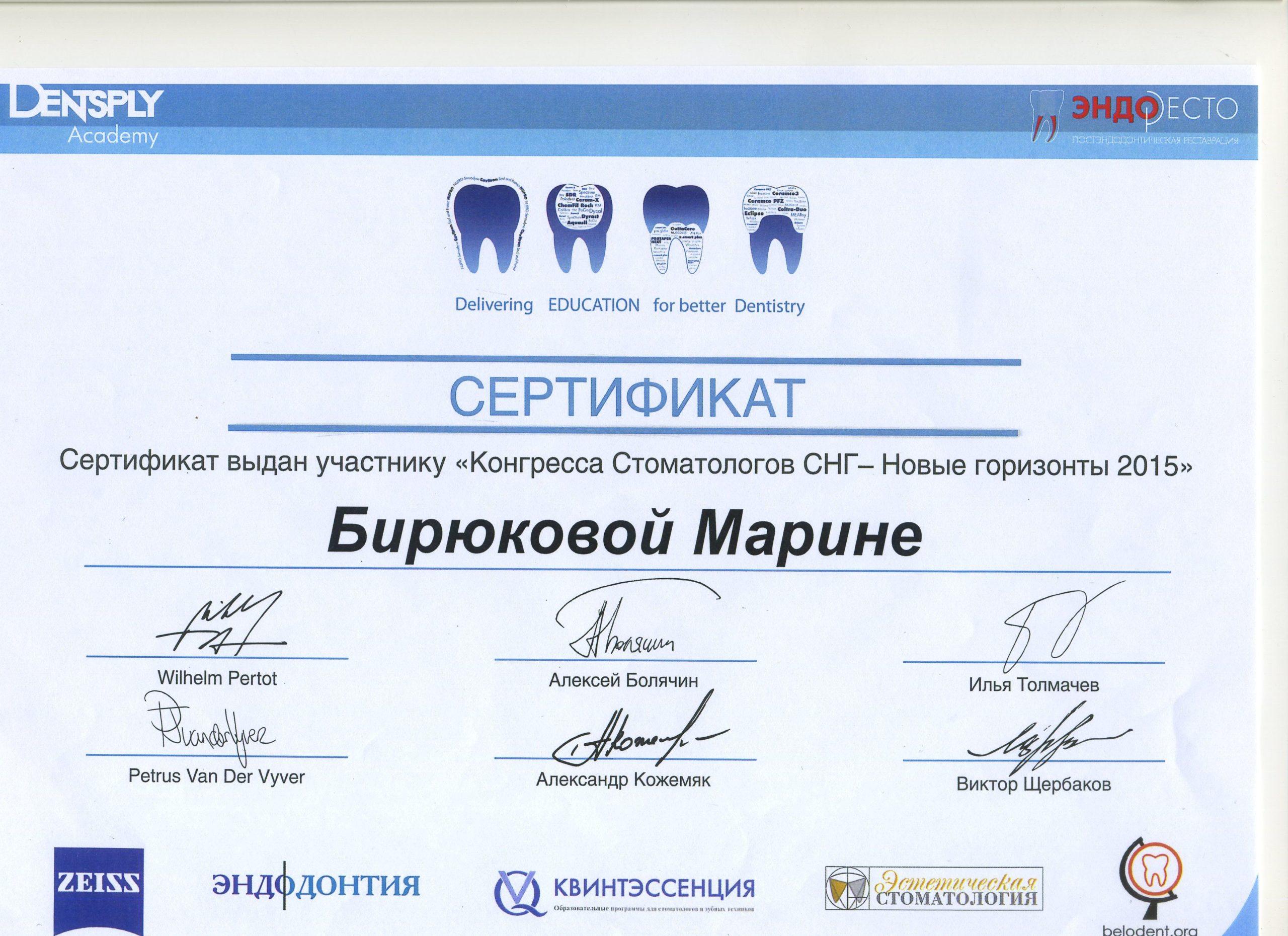 Сертифиат Жилеткова Марина Александровна_04