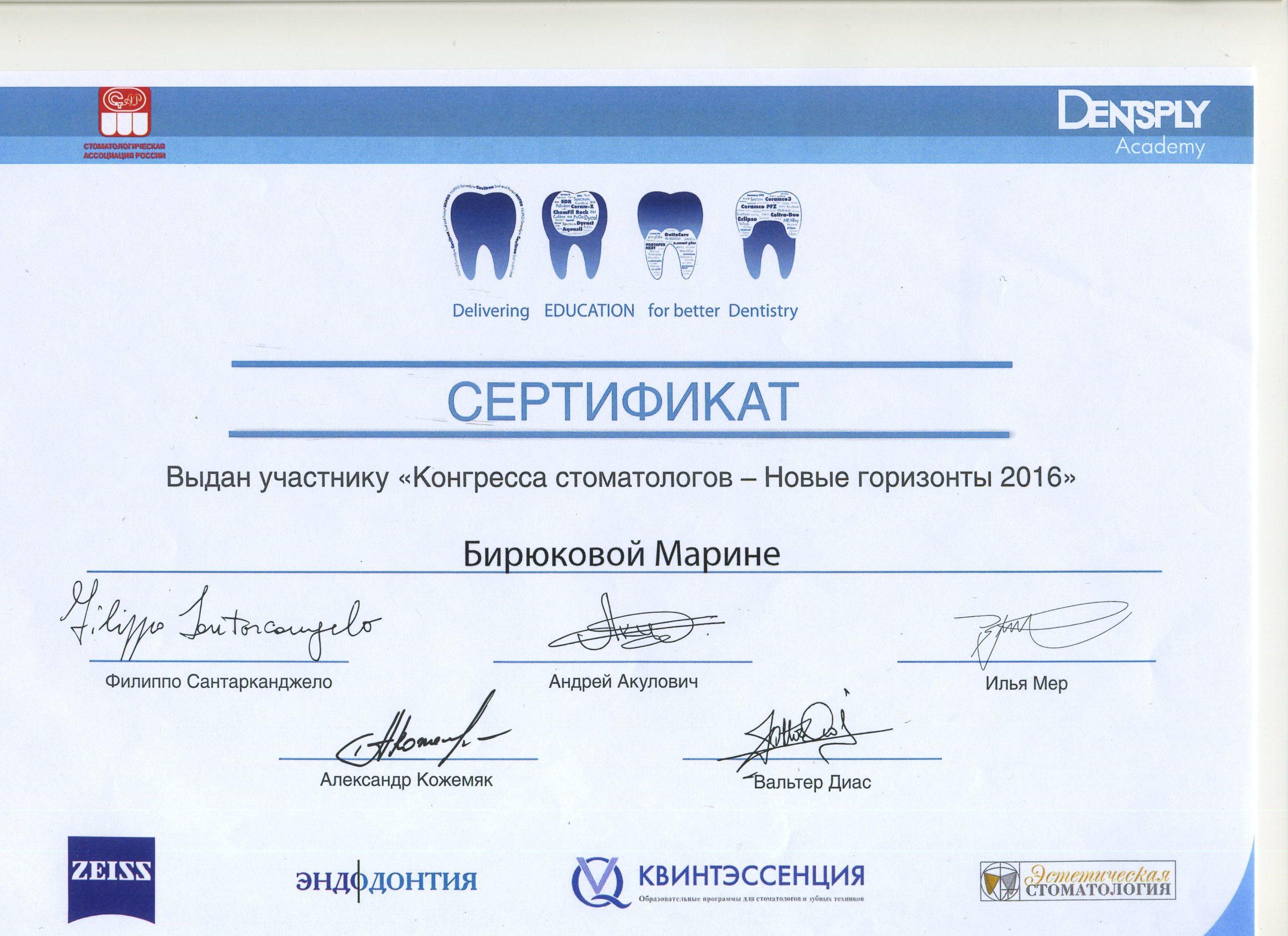 Сертифиат Жилеткова Марина Александровна_06