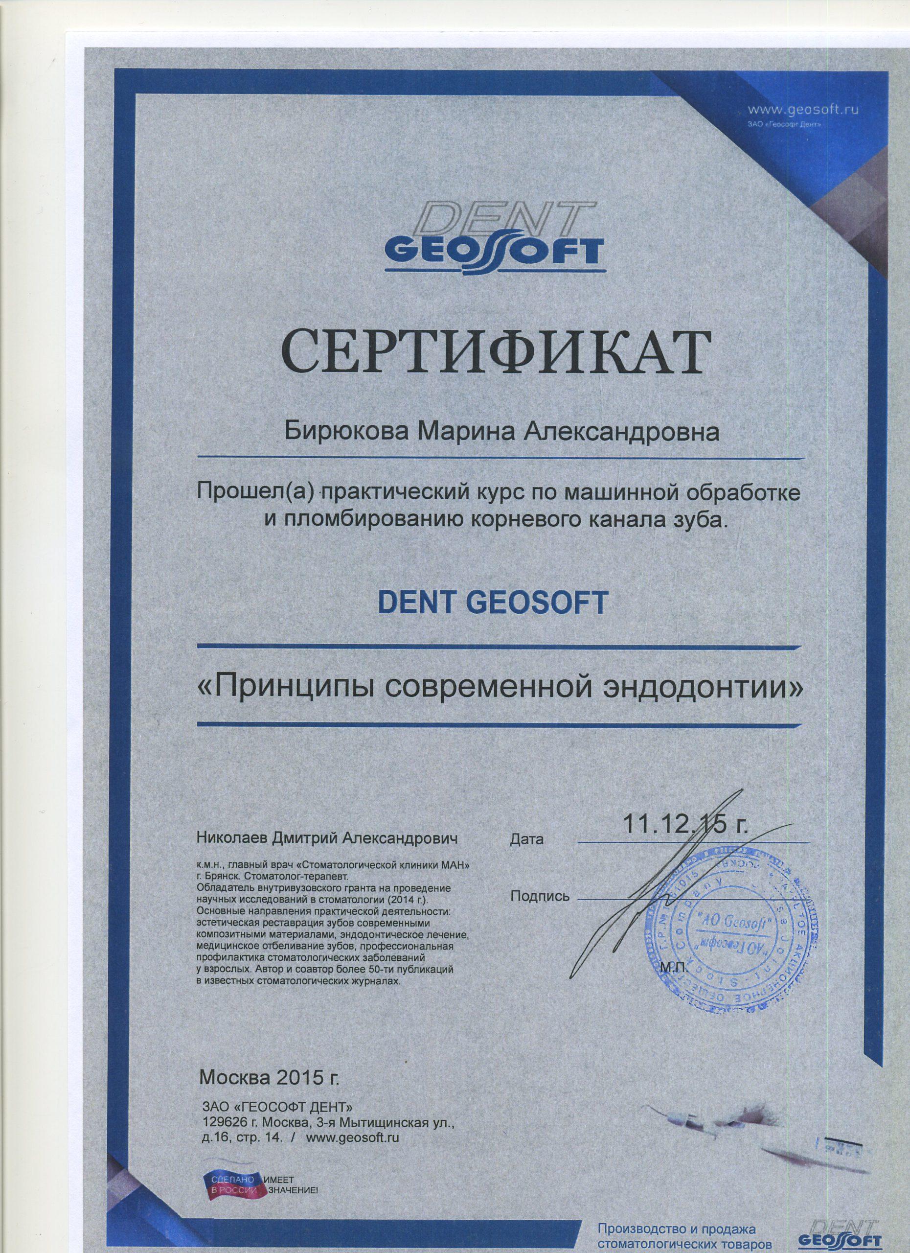 Сертифиат Жилеткова Марина Александровна_08