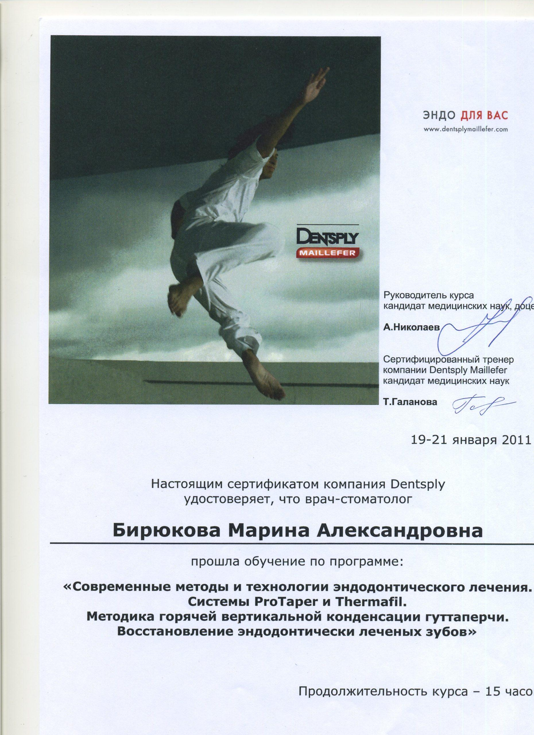 Сертифиат Жилеткова Марина Александровна_10