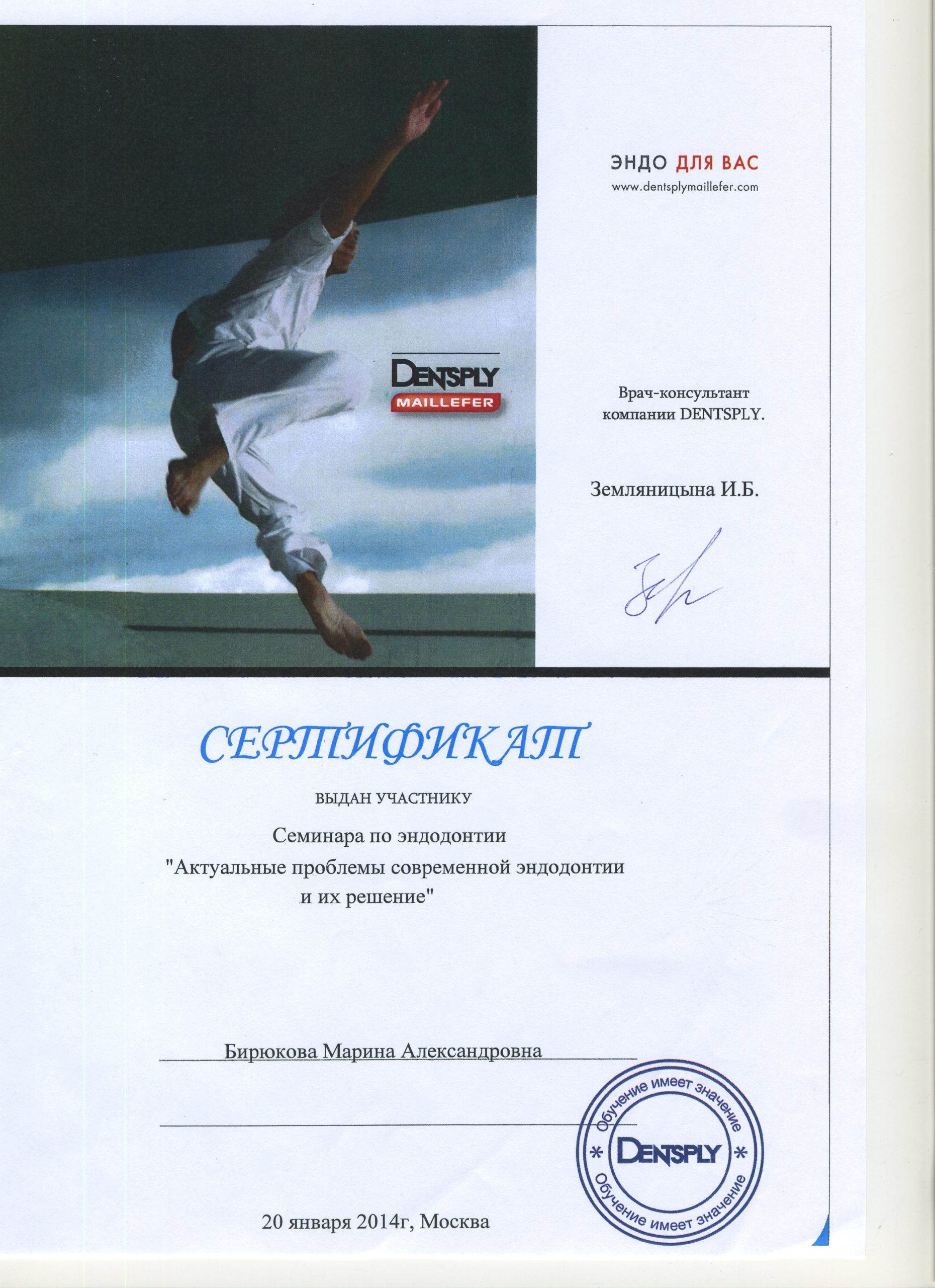 Сертифиат Жилеткова Марина Александровна_11