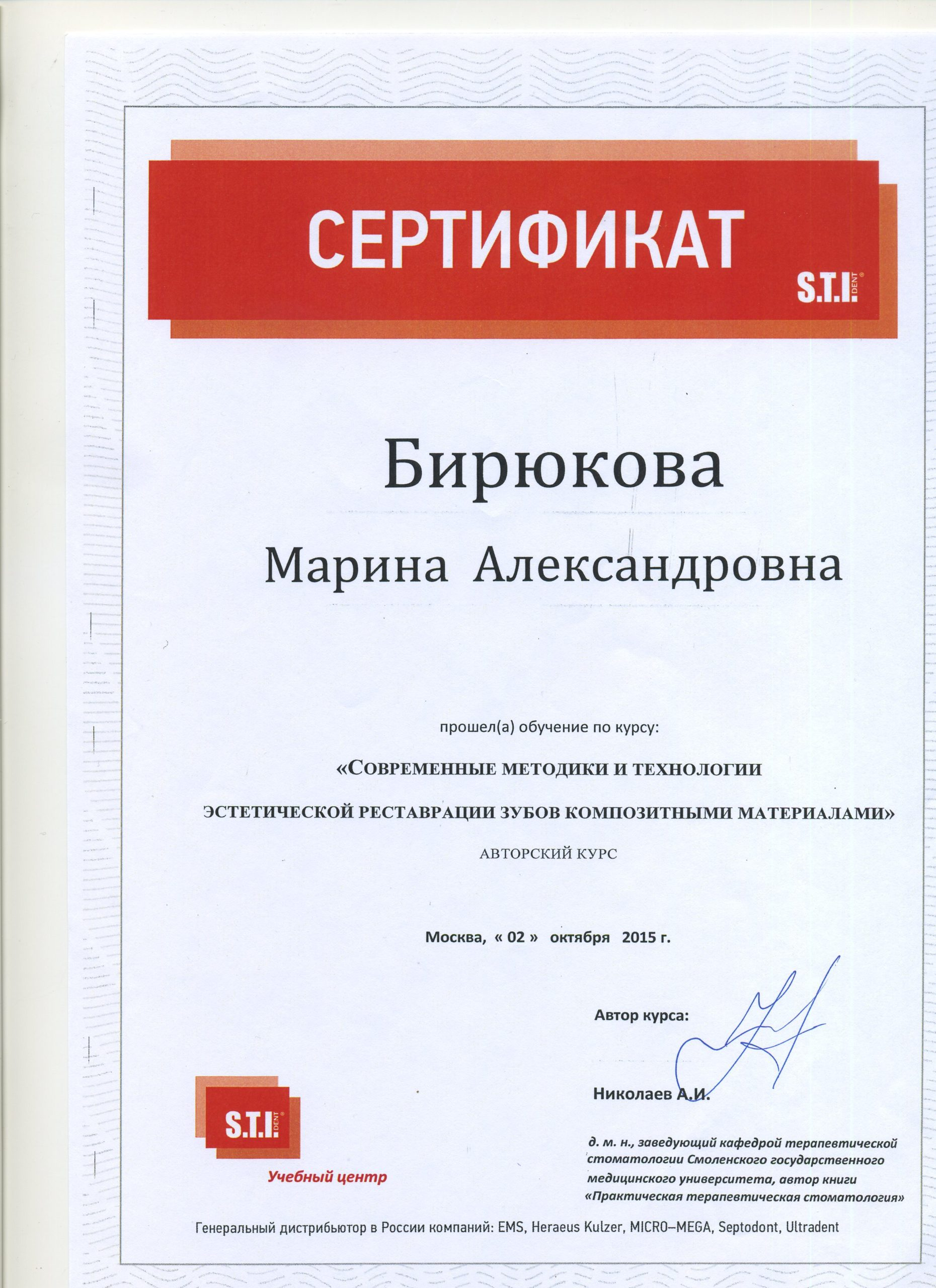 Сертифиат Жилеткова Марина Александровна_13