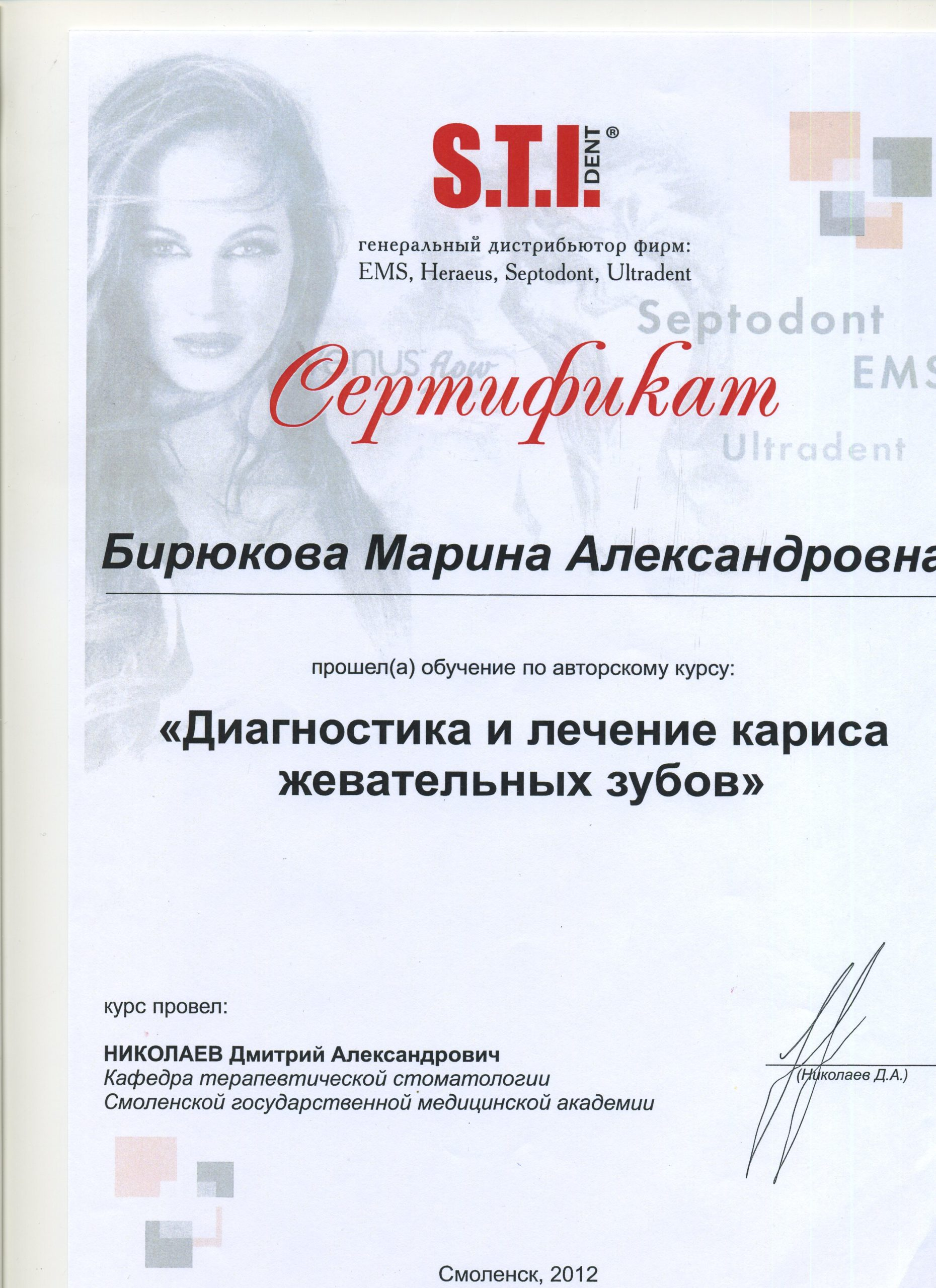 Сертифиат Жилеткова Марина Александровна_14