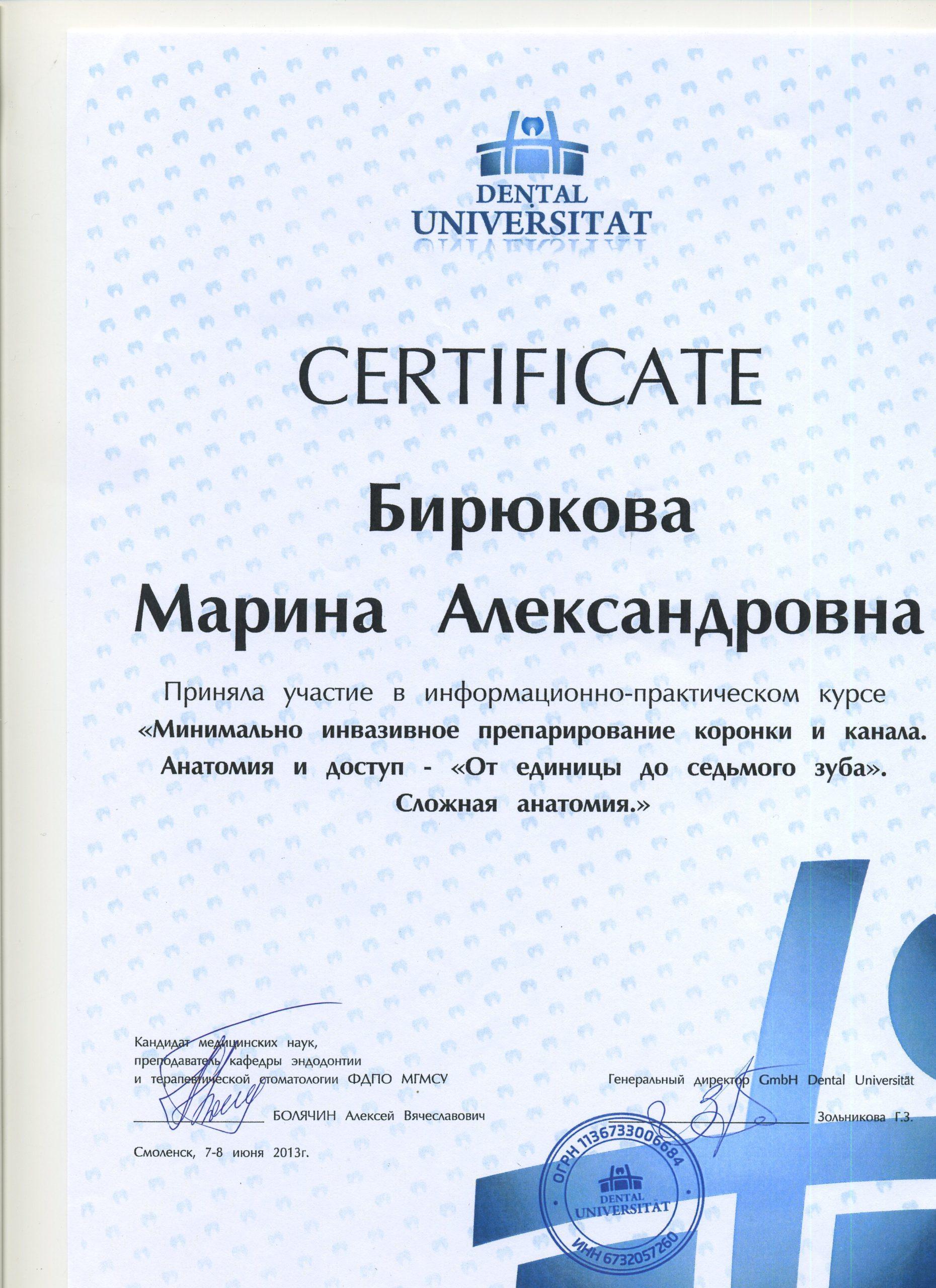 Сертифиат Жилеткова Марина Александровна_15