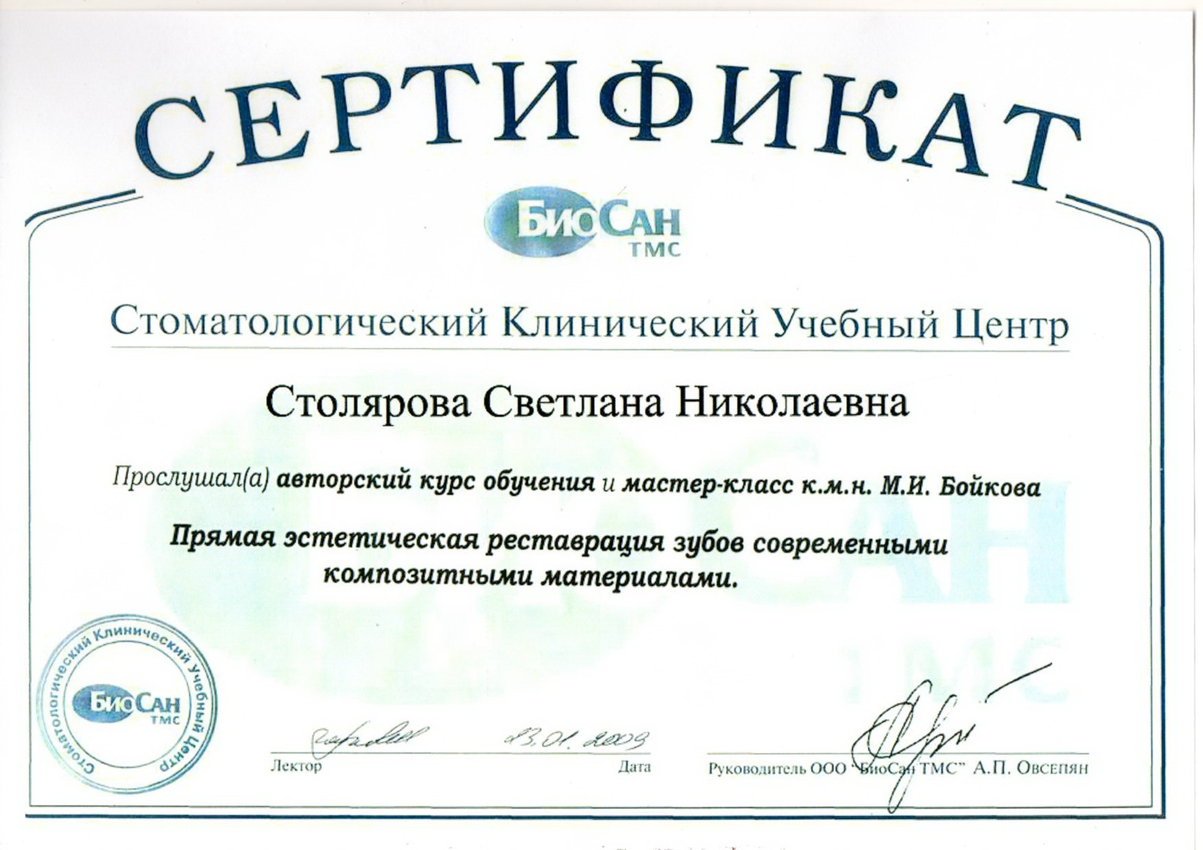 Столярова Светлана Николаевна - Сертификат