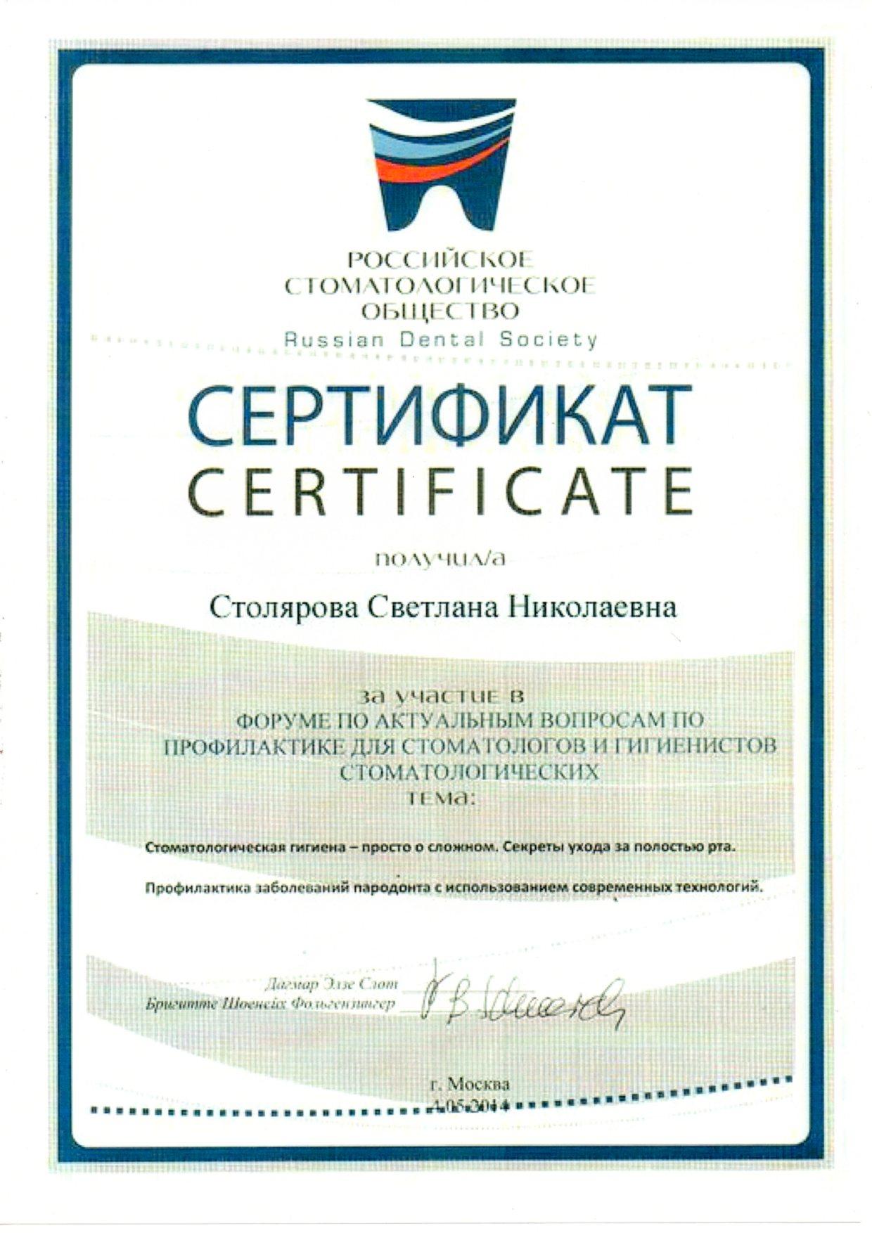 Столярова Светлана Николаевна - Сертификат_02