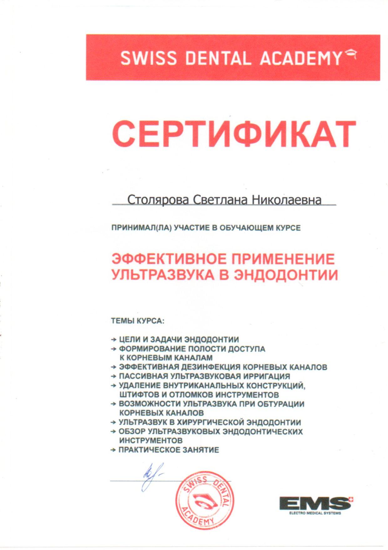 Столярова Светлана Николаевна - Сертификат_04
